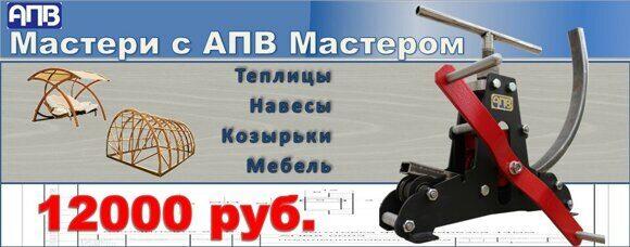 banner apv master